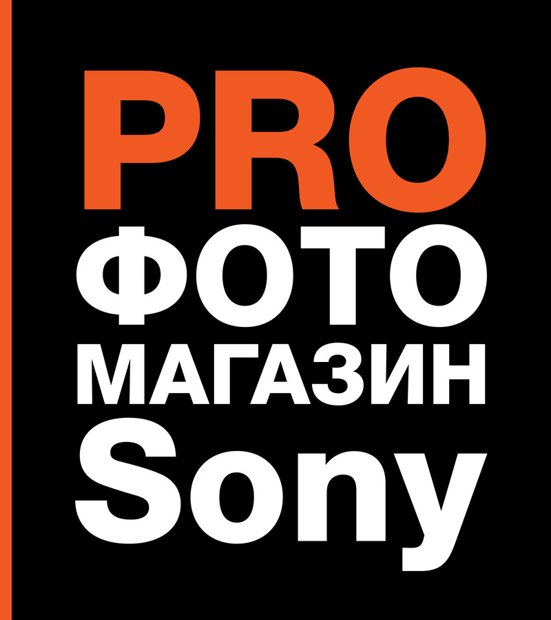 LOGO_PROPHOTO_SONY_www.boutique-photo.ru.JPG